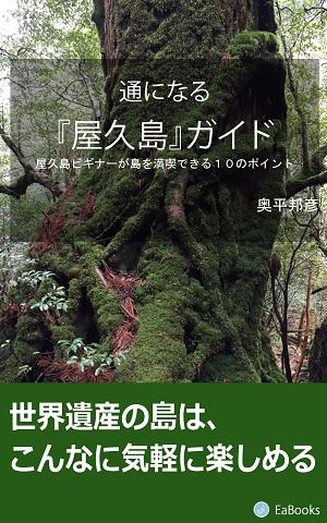 通になる「屋久島」ガイド